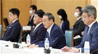 自治体システム標準化「令和7年度末までに」 菅首相表明