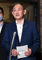 首相国連演説、コロナ支援1700億円表明へ