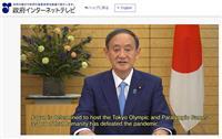 菅首相、国連でビデオ演説 コロナ克服へ貢献、条件付けず日朝首脳会談