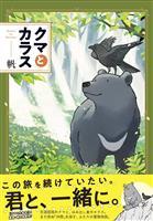 【気になる!】コミック『クマとカラス』