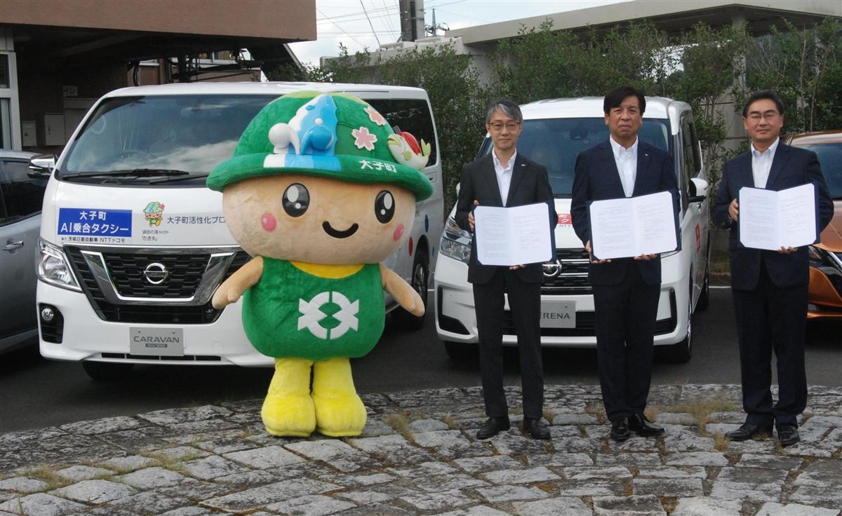 AI利用の乗合タクシー導入 茨城県大子町、高齢者らの足として実習実験