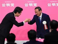 菅首相、不妊治療は「できるだけ早く保険適用に」 公明党大会で