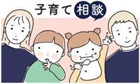 【原坂一郎の子育て相談】内気で誰とも話をしない娘