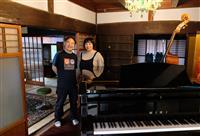 奈良県吉野町の古民家にジャズ喫茶