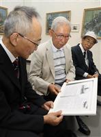 【戦後75年】大戦で犠牲の民間船、乗組員の遺族が初対面
