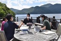栃木県日光市が民間企業と「ワーケーション」実証実験 課題克服し観光業の起爆剤に