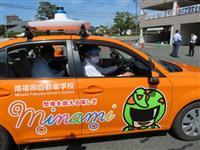 教習所指導員はAI 南福岡自動車学校で試乗会 自動運転技術応用、来春にも導入