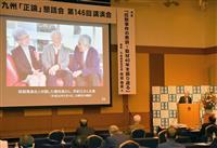 【九州正論懇話会】元本紙記者・阿部雅美氏が講演 「拉致問題、政府の尻たたき続けよう」