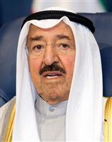 クウェートのサバハ首長死去「中東の平和と安定の実現に重要な役割」 菅首相談話全文