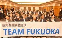 「福岡に国際金融拠点を」誘致チーム発足