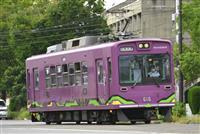 「エヴァ電車」運行開始 京都・嵐電