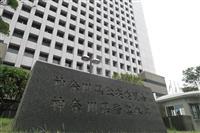 詐欺と窃盗容疑で男逮捕 自宅が特殊詐欺グループの拠点 神奈川県警