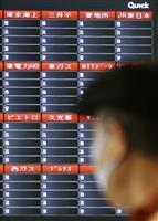 東証、終日売買停止 「機器に障害」 2日朝の取引再開目指す