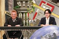二宮和也が大ファンの「全力!脱力タイムズ」に初出演