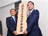 首相、大阪万博「最優先課題」 事務局で訓示