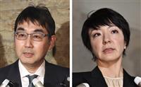 議員2人、ビデオリンクで尋問決定 河井案里被告公判