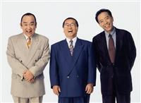 「レツゴー三匹」正児さん死去 「三波春夫でございます」
