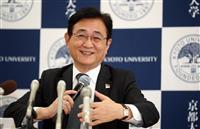 「新しい知を作り出すのが使命」新京大総長が抱負