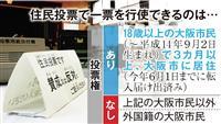 【都構想いろはQ&A】(14)投票できる人は?18歳以上の大阪市民