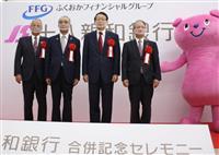 十八親和銀行が発足 長崎の2行が合併経営基盤を強化