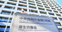 東京新聞、厚労省に謝罪文 取材中、記者が机たたき怒鳴る