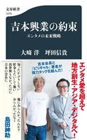 【書評】『吉本興業の約束 エンタメの未来戦略』大崎洋、坪田信貴著