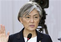 韓国外相の夫「ヨット購入」の渡米批判 コロナで旅行自粛要請中