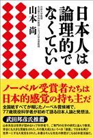 ノーベル賞有力候補の山本尚氏、著書『日本人は論理的でなくていい』出版