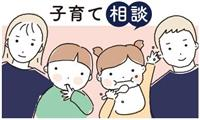 【原坂一郎の子育て相談】園が休みの日は声が出ない孫