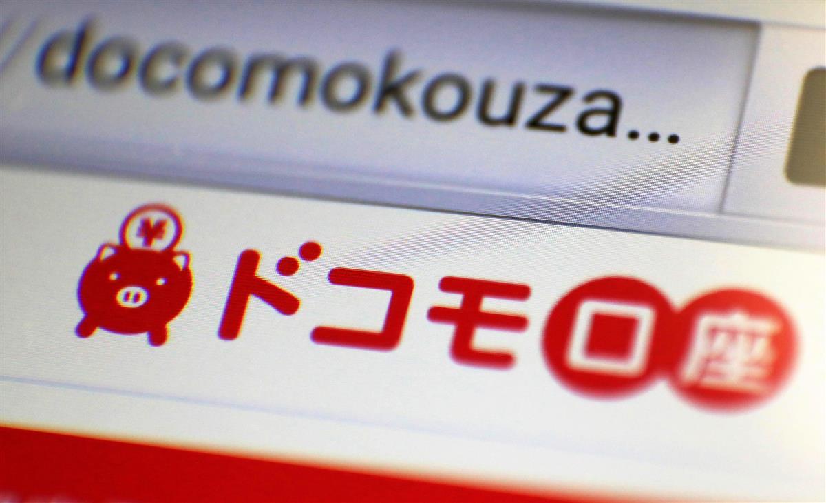 ドコモ口座悪用し購入確認 埼玉の量販店、本格捜査へ