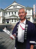 小坂鉱山中興の祖の不屈の姿をコロナ禍の今へ 康楽館館長、高橋竹見さん(66)