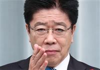 学術会議の会員手当約4500万円 加藤官房長官が人件費示す