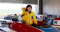 トップを目指す 和歌山出身初の女性ボートレーサー