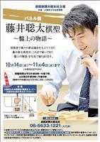 藤井聡太棋聖 写真で振り返る「盤上の物語」 14日から大阪府立中央図書館でパネル展
