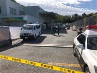 「解雇された職員が車で暴走」と110番 神戸のヤマト運輸女性死亡事件
