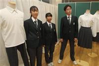 男女ともスラックス標準に 姫路・山陽中、来年度から新制服
