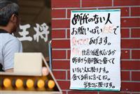「皿洗い30分で無料」の「餃子の王将」出町店、今月末で閉店