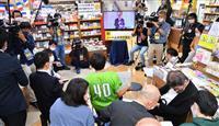 ノーベル文学賞「来年に期待」…東京都内の書店でパブリックビューイング