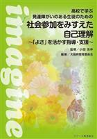 発達障害のある生徒の自立支援 大阪府教委が指導書