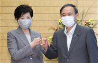 菅首相と和解アピール、対立の自民都連と接近…小池知事にちらつく「いらだち」