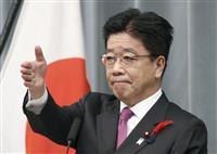 加藤長官「安心安全な大会に」 東京五輪準備で
