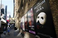 米ブロードウェー 5月末まで全公演中止 1年以上の閉鎖決定