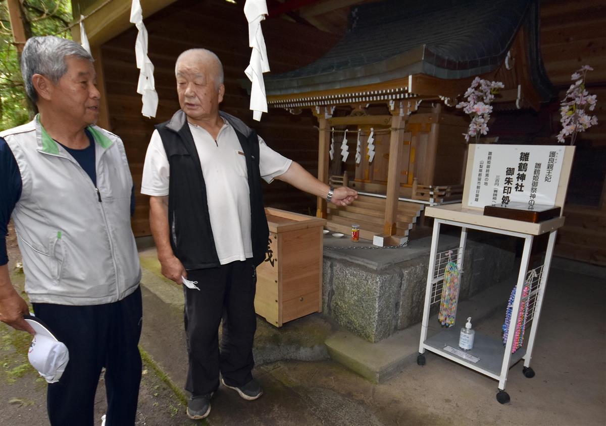 【御朱印巡り】護良親王側室の最期の地 山梨県都留市 雛鶴神社…