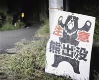 女性死亡でクマ特別警報 新潟県、厳重警戒呼び掛け