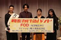 三浦翔平、白石聖らが「時をかけるバンド」地上波放送記念トークイベント