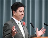 日本学術会議 加藤長官「『千人計画』の支援は承知していない」