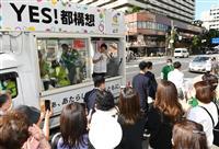 大阪市再編か存続か 維新の看板政策に最後の審判へ