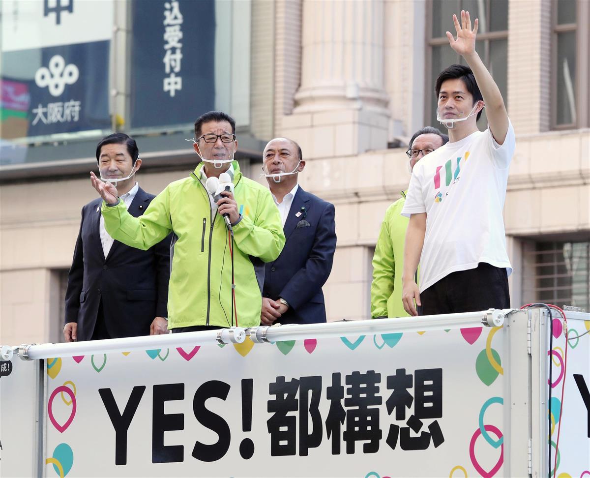 大阪市再編か存続か 維新の看板政策に最後の審判へ  - 産経ニュース