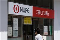 三菱UFJ銀、コロナ対策へ全店で来店予約 12月から