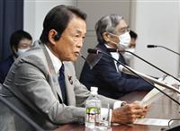 G7、デジタル人民元を牽制 麻生財務相「中国大丈夫か」